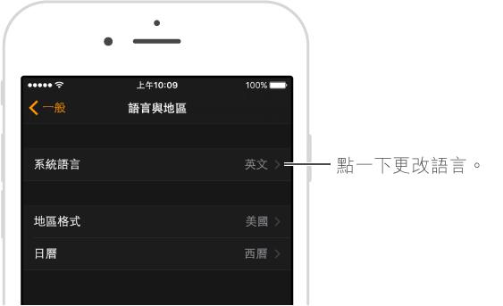 在 Apple Watch App 中設定系統語言: 前往「我的手錶」,然後前往「一般」>「語言與地區」。 點一下「系統語言」以更改語言。
