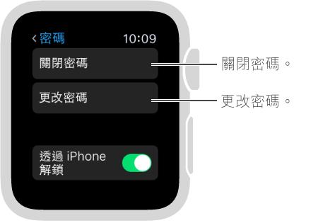 Apple Watch 上的密碼設定畫面。 指標指向「停用密碼」及「更改密碼」。