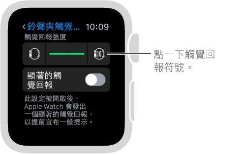 「聲音與觸覺回報」設定畫面,你可以向下捲動至「聲音與觸覺回報提示」,然後點一下觸覺回報符號以增加或減少點按強度。
