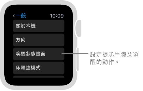 Apple Watch 上的「一般設定」畫面,帶有指標指向「提起手腕時啟用」選項。 點一下即可設定。