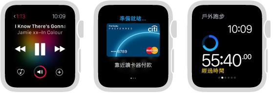 三個 Apple Watch 畫面顯示獨立於 iPhone 使用手錶的選項:播放音樂、檢查活動記錄進度及慢跑、畫面顯示體能訓練經過的時間。