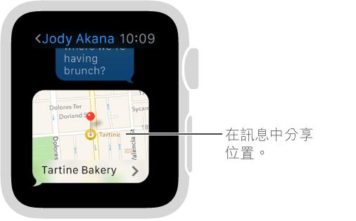 「訊息」畫面顯示寄件者位置的地圖。 用力按下螢幕以在對話中傳送你的位置。