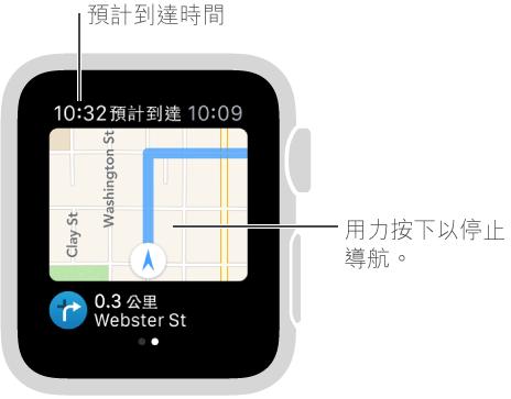 當你跟隨導航時,預估的抵達時間會顯示於左上角。 隨時按下螢幕以取消導航。