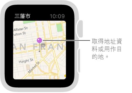 使用地圖大頭針以取得地圖上某一點的約略地址,或是用作路線的目的地。