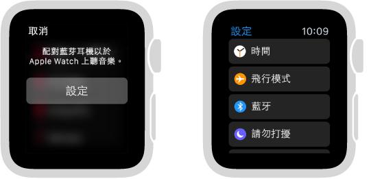 如果你在配對藍牙揚聲器或耳機前將音樂來源切換至 Apple Watch,則會有一個「設定」按鈕顯示在螢幕中央,可以帶你前往 Apple Watch 上的「藍牙」設定,你可以在此處加入聆聽裝置。