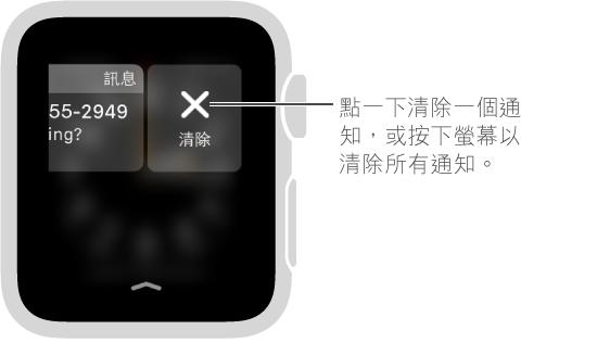 當你向左滑動通知時,「清除」按鈕會顯示在通知右方。