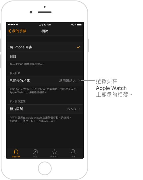 在 Apple Watch App 的「相片」設定中,使用「已同步的相簿」設定,以選擇你要儲存在 Apple Watch 上的相片。