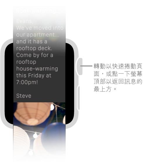 捲動以閱讀較長的訊息,並點一下螢幕上方以快速回到訊息的最上方。