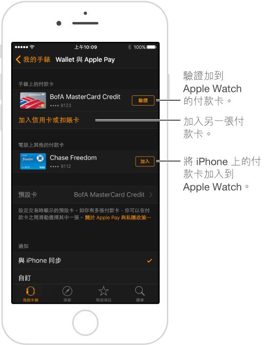 Apple Watch App 中的「Wallet 與 Apple Pay」設定畫面。 指標指向「驗證」字樣,點一下以輸入付款卡的驗證碼。 點一下「加入信用卡或扣賬卡」以加入新的付款卡。 如果你在 iPhone 上已有付款卡,你可以點一下其旁邊的「加入」以將其加入至 Apple Watch 中。