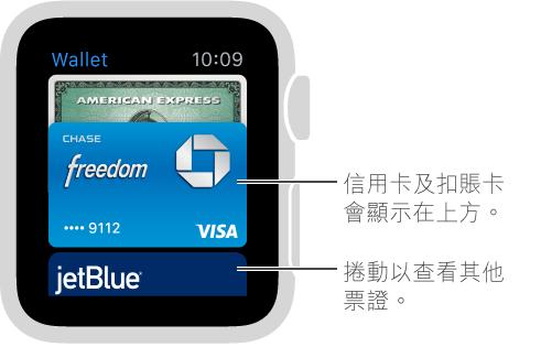 Apple Watch 上的 Passbook 畫面會先顯示付款卡,票證位於下方。