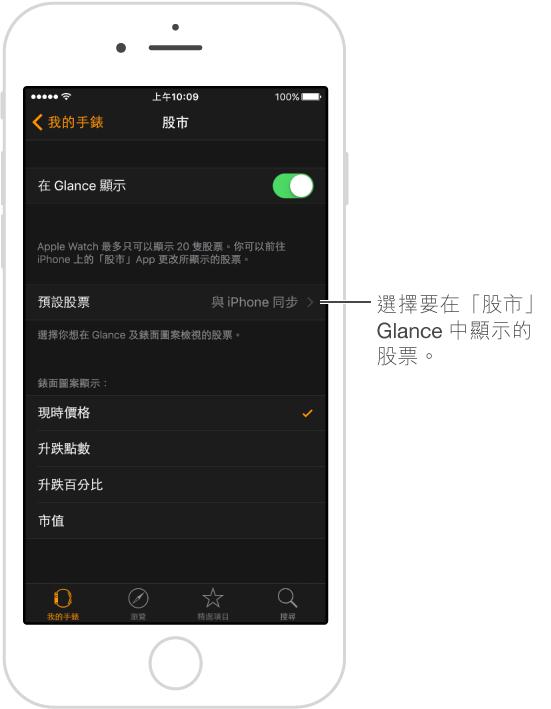 你可以設定預設股票以使用 iPhone 設定,或選擇設定成其他股票。