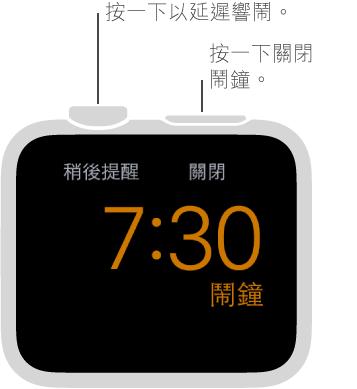在床頭鐘模式下,按下 Digital Crown 以讓鬧鐘延遲響鬧,或按下側邊按鈕以關閉鬧鐘。