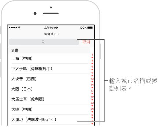 iPhone 上的「時鐘」App,你可以加入城市到「世界時鐘」App。