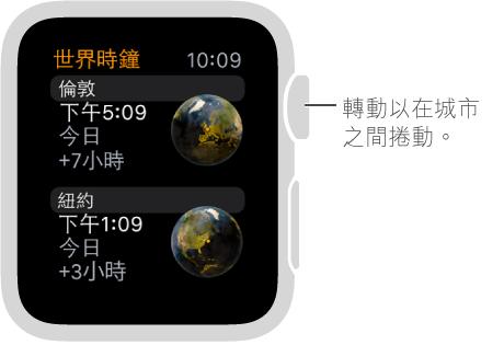 「世界時鐘」App 的畫面,包括城市列表及捲軸。 轉動錶冠以上下捲動。 點一下選擇。