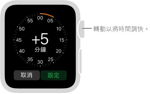 在「時間」設定 App 中,轉動 Digital Crown 以增加你要顯示在錶面上的時間。