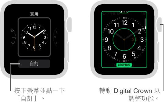 「實用」錶面在左側。 點一下「自訂」按鈕。 自訂畫面在右方,已反白時鐘詳細資訊功能。 轉動 Digital Crown 以更改選項。
