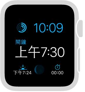 你可以在「組合」錶面調整錶面的顏色。 你也可以在該錶面加入這些功能:日曆/日期、月相、日出/日落、天氣、股市、活動、鬧鐘、計時器、秒錶、電池電量、世界時鐘、下一個會議及月相的詳細資訊。