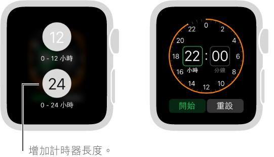 在「計時器」設定中,你可以在 12 小時及 24 小時顯示方式之間作選擇,然後設定較長期間的計時器。