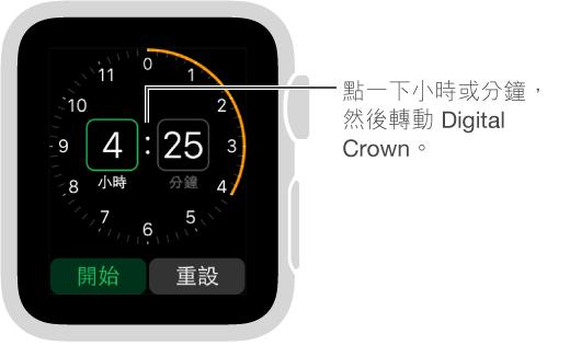 點一下小時或分鐘並轉動 Digital Crown 以設定計時器。