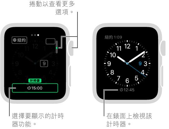 兩個畫面,一個顯示修改錶面以加入計時器;另一個畫面顯示將計時器設定到錶面之後的效果。
