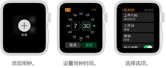 """五个手表屏幕,显示添加闹钟的过程: 按压来添加闹钟,旋转 Digital Crown 表冠来设定时间,在设置中设定选项,设置重复选项以及打开""""稍后提醒""""。"""