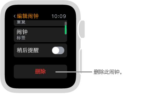 编辑闹钟屏幕,滚动到底部可删除闹钟。