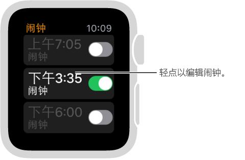 包含三个闹钟的闹钟屏幕,以及打开或关闭闹钟的开关。
