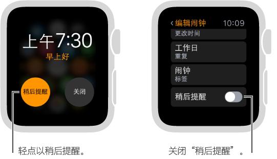 """两个手表屏幕,一个显示包含闹钟稍后提醒按钮的表盘。 另一个显示""""编辑闹钟""""设置,您可以在此打开或关闭""""稍后提醒""""。"""