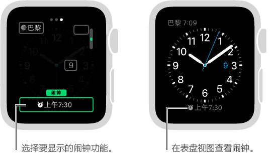 两个屏幕,一个显示如何设置选项将闹钟添加到表盘,另一个显示表盘上所显示的闹钟时间。