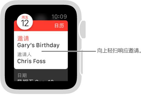 """""""接受""""、""""可能""""和""""拒绝""""按钮位于日历邀请的底部。 轻扫或旋转 Digital Crown 表冠以前往各个按钮。"""