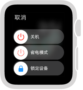 """滑块屏幕,包括左上方的""""取消""""按钮和以下 3 个滑块: 顶部的""""关机""""滑块,中间的""""省电模式""""滑块和底部的""""锁定设备""""滑块。"""