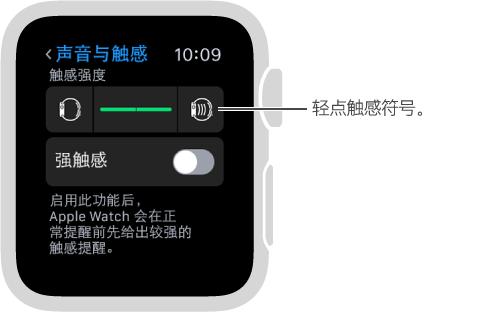"""""""声音与触感""""设置屏幕,您可以旋转表冠来减弱""""铃声与触感提醒"""",然后轻点触感符号来增强或减弱轻点强度。"""
