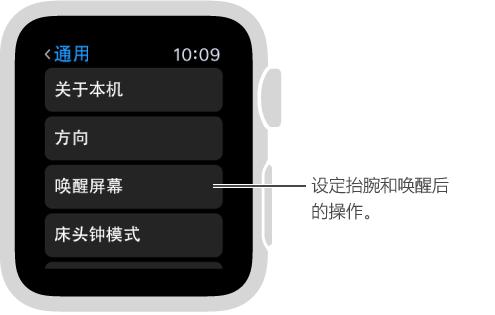 """Apple Watch 上的""""通用""""设置屏幕,横线指向""""抬腕激活""""选项。 轻点进行设置。"""