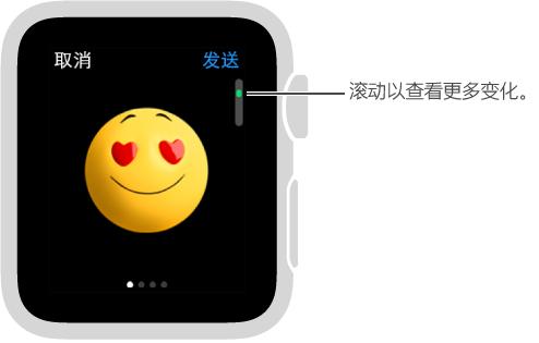 """表情符号居中的""""信息""""屏幕。 您还可以滚动来更改表情并查看该主题的更多变化。"""