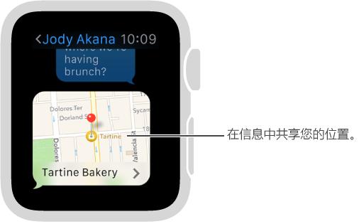 """在地图中显示发送者位置的""""信息""""屏幕。 用力按压屏幕,在对话中发送您的位置信息。"""