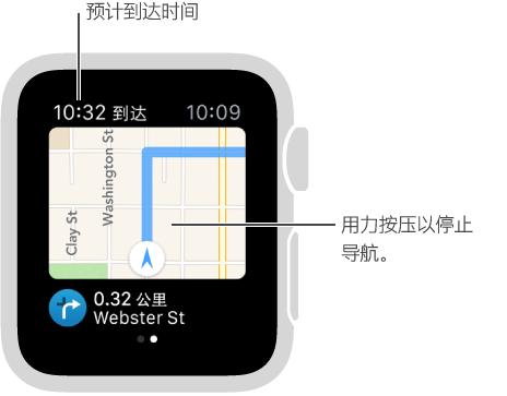 按照路线前行时,您的预计达到时间会显示在左上方。 可以在任何时候按压屏幕来取消路线导航。