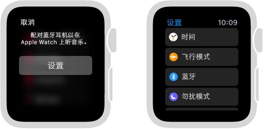 """如果在配对蓝牙扬声器或耳机前将音乐来源切换至 Apple Watch,您可以通过屏幕中间出现的""""设置""""按钮前往 Apple Watch 上的""""蓝牙""""设置,在此添加音乐欣赏设备。"""