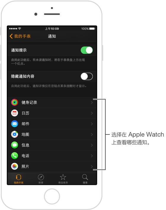 """通知来源列出在 iPhone 上的 Apple Watch 应用中。 轻点""""我的手表"""",轻点""""通知"""",然后向下滚动。"""