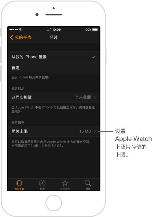 """iPhone 上 Apple Watch 应用中的""""照片""""屏幕,您可以选择要同步的相簿并设置 Apple Watch 上""""照片储存""""的上限。"""