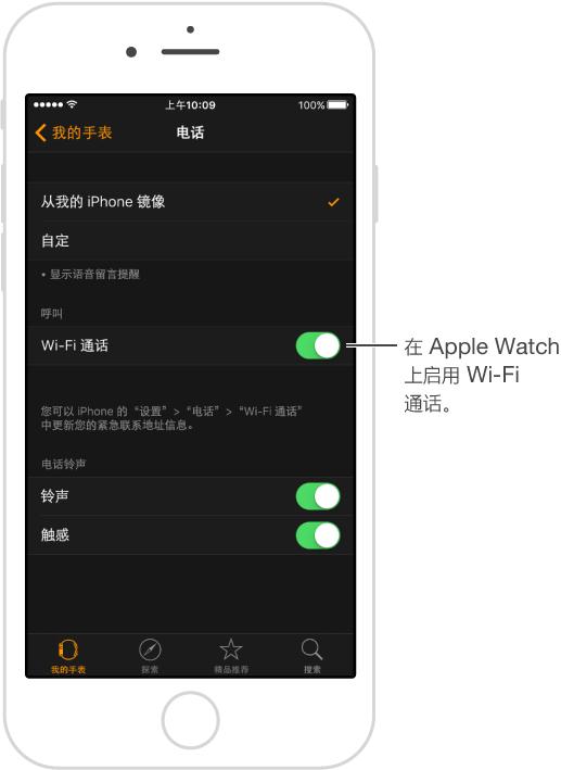 """""""Wi-Fi 通话""""开关位于""""电话""""设置屏幕的右侧。"""