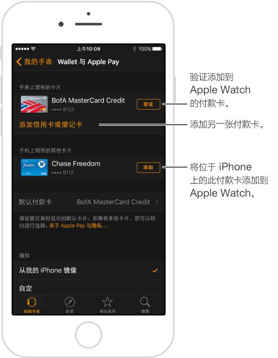 "Apple Watch 应用中的""Wallet 与 Apple Pay""设置屏幕。 横线指向单词""验证"",轻点以输入付款卡的验证码。 轻点""添加信用卡或借记卡""来添加新的付款卡。 如果 iPhone 上已有付款卡,您可以在 iPhone 上轻点该付款卡旁边的""添加""来将其添加到 Apple Watch。"