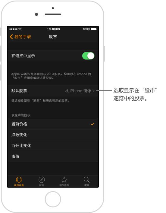 您可以将默认股票设置为从 iPhone 镜像,或者设置为所选的其他股票。