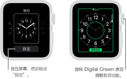 """左侧的""""实用""""表盘。 轻点""""自定""""按钮。 右侧的""""自定""""屏幕包含了高亮显示的时钟细节功能。 旋转 Digital Crown 表冠来更改选项。"""