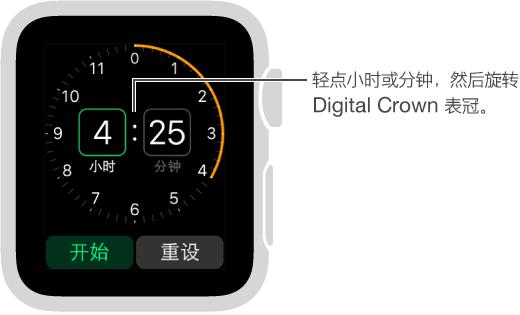 轻点小时或分钟,然后旋转 Digital Crown 表冠来设置计时器。