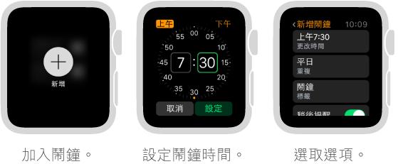 五個手錶畫面顯示加入鬧鐘的流程: 按下來加入鬧鐘、轉動 Digital Crown 來設定時間、在設定中設定選項、設定重複選項,以及開啟「稍後提醒」。