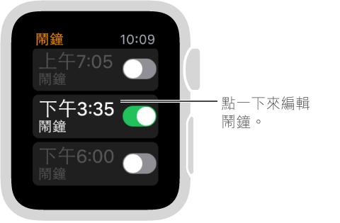鬧鐘畫面包含三個鬧鐘,以及用於開啟或關閉的開關。