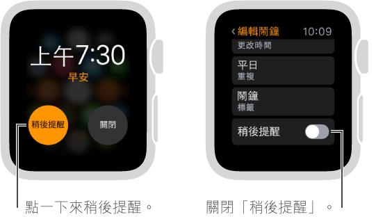 兩個畫面,一個顯示錶面上有鬧鐘的稍後提醒按鈕。 另一個顯示「編輯鬧鐘」設定,您可以開啟或關閉「稍後提醒」。