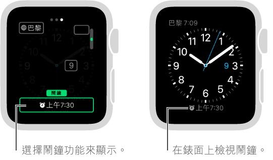 兩個畫面,一個顯示如何設定選項來在錶面上加入鬧鐘;另一個顯示錶面上顯示的鬧鐘時間。