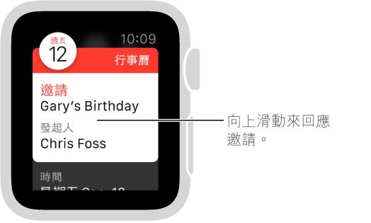 「接受」、「或許」或「拒絕」按鈕位於行事曆邀請的底部。 滑動或轉動 Digital Crown 來前往。