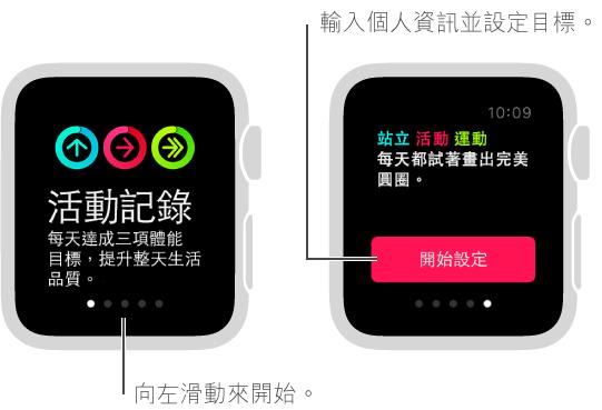 在「活動記錄」App 中,您可以設定 3 個每日健身目標: 「站立」、「活動」和「運動」。